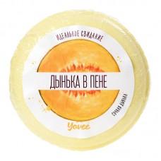 Бомбочка для ванны Yovee by Toyfa «Дынька в пене» с ароматом сочной дыни 70 г