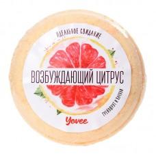 Бомбочка для ванны Yovee by Toyfa «Возбуждающий цитрус» с ароматом грейпфрута и пачули 70 г